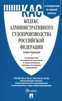 Кодекс административного судопроизводства РФ с таблицей изменений