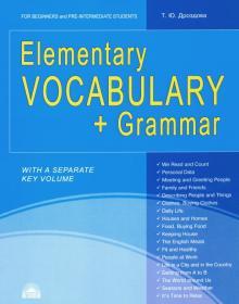 Elementary Vocabulary + Grammar. Foe Beginners and Pre-Intermediate Students. Учебное пособие - Татьяна Дроздова