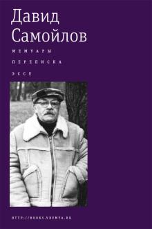 Давид Самойлов - Мемуары. Переписка. Эссе