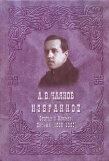 Избранное. Статьи о Москве. Письма (1909-1936)