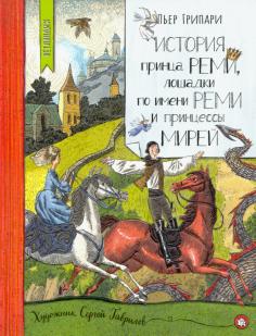 Нетландия. История принца Реми, лошадки по имени Реми и принцессы Мирей