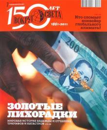 Журнал Вокруг света №07 (11007). Июль 2011