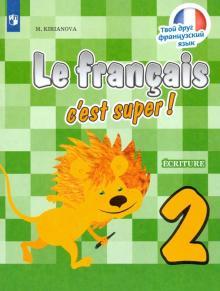 Французский язык. 2 класс. Прописи. ФГОС