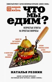 Что мы едим? Непростые ответы на простые вопросы - Наталья Резник