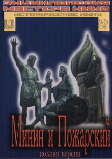 Минин и Пожарский. Полная версия (DVD)