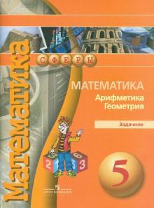 Математика. Арифметика. Геометрия. 5 класс. Задачник