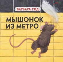Мышонок из метро