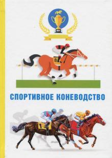 Спортивное коневодство - Абдряев, Головачева, Козлов, Шингалов