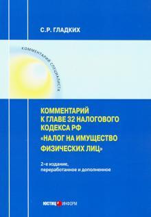 Комментарии к главе 32 Налогового кодекса РФ Налог на имущество физических лиц - Сергей Гладких