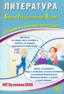 ЕГЭ-2020. Литература. Готовимя к итоговой аттестации. Учебное пособие - Е. Ерохина