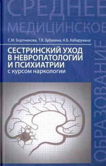 Сестринское дело в наркологии учебник кодирование от алкоголизма двойной блок