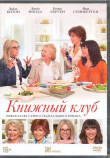 Книжный клуб + артбук (DVD)