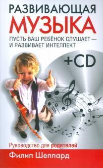 Развивающая музыка (+CD)