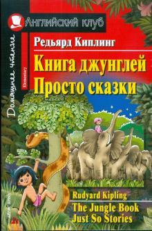 Книга джунглей. Просто сказки - Редьярд Киплинг