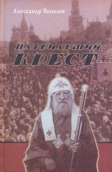Патриарший крест - Александр Яковлев