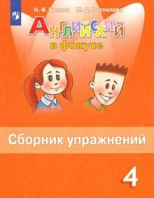 Английский язык. 4 класс. Сборник упражнений - Быкова, Поспелова