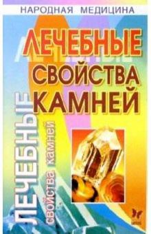 Лечебные свойства камней - Катерина Фенлар