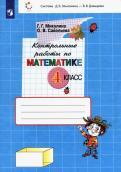 Математика. 4 класс. Рабочая тетрадь. В 2-х частях. ФГОС - Горбов, Микулина
