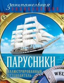 Парусники. Иллюстрированный путеводитель - Андрей Поспелов