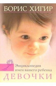 Энциклопедия имен вашего ребенка. Девочки