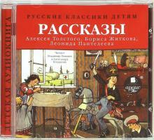 Рассказы Толстого А., Житкова Б., Пантелеева Л. (CDmp3)