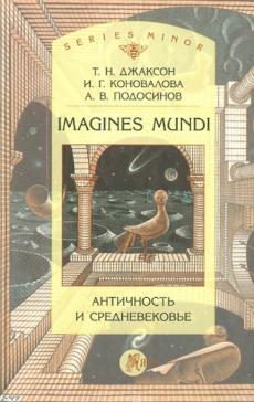 Studia historica. Series minor