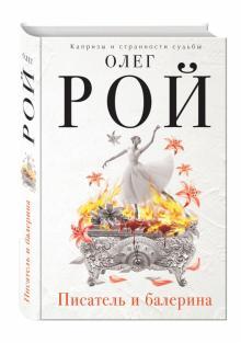 Писатель и балерина - Олег Рой