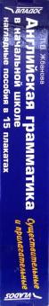 Английская грамматика в начальной школе. 15 плакатов. Существительные и прилагательные - Лариса Жбанова