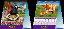"""Календарь настольный на 2021 год """"Год быка - год удачи"""" (10102)"""