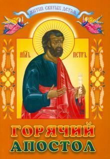 Горячий апостол или Святой апостол Пётр