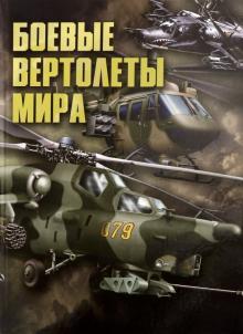 Боевые вертолеты мира - Ликсо, Шунков