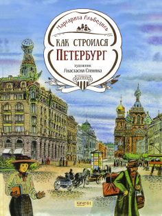 Как строился Петербург