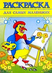 """Книга: """"Раскраска """"Для самых маленьких"""""""". Купить книгу ..."""