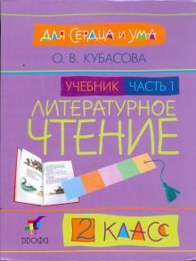 Литературное чтение. Для сердца и ума. 2 класс. В 2 частях. Ч.1