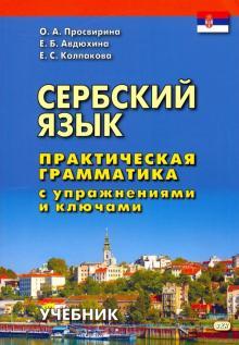 Сербский язык. Практическая грамматика с упражнениями и ключами. Учебник - Колпакова, Просвирина, Авдюхина