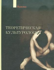 Теоретическая культурология - Ахутин, Визгин, Воронин