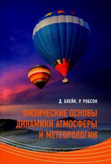 Физические основы динамики атмосферы и метеорологии - Блейк, Робсон