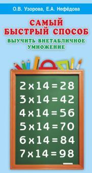 Самый быстрый способ выучить внетабличное умножение - Узорова, Нефедова