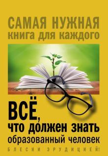 Всё, что должен знать образованный человек - Ирина Блохина