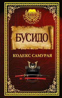 Бусидо. Кодекс самурая