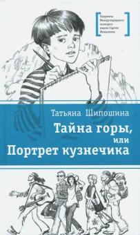 Татьяна Шипошина - Тайна горы, или Портрет кузнечика обложка книги