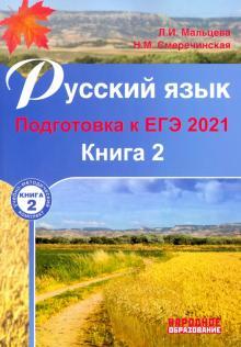 ЕГЭ 2021 Русский язык. Подготовка к ЕГЭ.  Книга 2