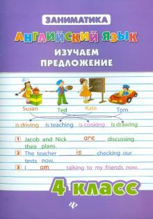 Английский язык. 4 класс. Изучаем предложение - Юлия Чимирис