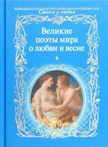 Великие поэты мира о любви и весне