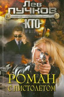 Роман с пистолетом - Лев Пучков