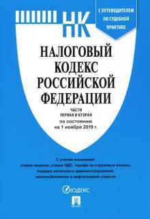 Налоговый кодекс Российской Федерации по состоянию на 01.11.19 г. Части 1-2