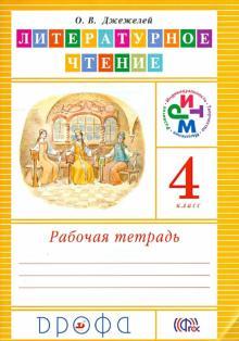 Литературное чтение. 4 класс. Рабочая тетрадь. РИТМ. ФГОС