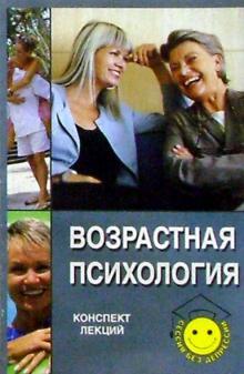 Возрастная психология. Конспект лекций - Ольга Петрова