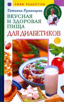 Вкусная и здоровая пища для диабетиков. 1000 рецептов