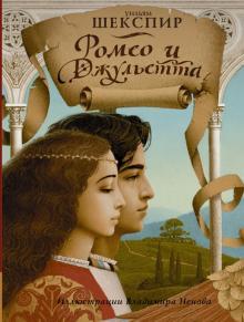 """Книга: """"Ромео и Джульетта"""" - Уильям Шекспир. Купить книгу, читать рецензии   Romeo and Juliet   ISBN 978-5-17-089887-9   Лабиринт"""